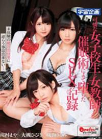 可愛女學生與女老師被催眠後墮落的性愛記錄 川村まや 大