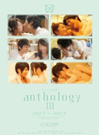 COCOON anthology 3
