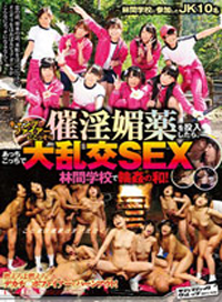 春藥刺激,享受激情淫蕩大亂交 林間學校裡的輪姦!