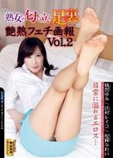 熟女足底的誘惑氣味 迷人嬌軀的挑逗 Vol.2