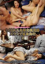 溫泉旅行中的淫蕩換妻激情 2