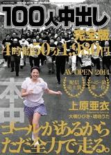 100人×中出完全版