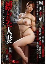 被捆綁的人妻~沉溺於麻繩的人妻的白天面孔~ 翔田千里