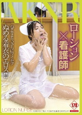 精油×護士