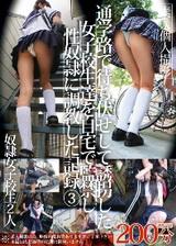 上學路上伏擊女學生,綁架監禁到自己住處,將其調教成性奴 3