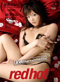 紅熱戀物癖 Vol.33 : 甘衣かおり