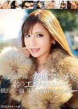 安城アンナ複出,在橫濱體驗兩天一夜的激情性愛