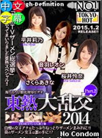 東熱大亂交2014 Part2