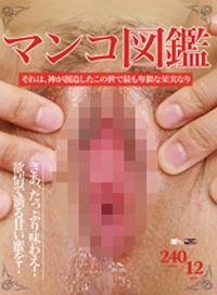 紅熱果醬 Vol.365 小穴圖鑒 : 小泉真希 舞咲みくに 山手栞