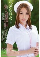 新人女護士 被玷污的白衣 美雪ありす