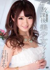 森林女孩 Vol.44 放學後美少女文檔 : 川村まや
