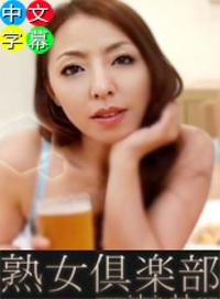 辭舊迎新 主觀影像讓你仿佛跟她兩個人在喝酒 跟村上涼子