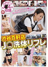 渋谷百軒店的美少女性愛按摩服務