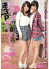 兩位美少女的逆3P愛愛 川村まや 湊莉久