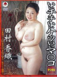 大肉棒插入花心,女優很享受 田村香織