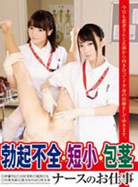 勃起無力,陰莖短小,包皮過長 這些小護士都為你解決
