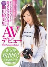 某著名美術大學的大一新生 柚川絵美裡 AV首秀,挖掘AV女優新生代