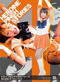 女英雄危機4系列 聖少女戰士水手黃晶