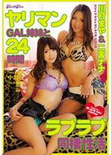kira★kira BLACK GALS 一對姐妹花的性愛24小時同居!川村まや 二宮ナナ