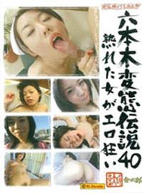 六本木變態傳說 40 熟女的肉體超淫蕩