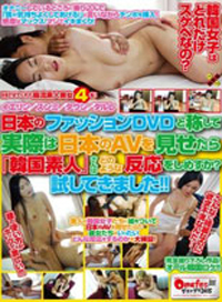 騙韓國美女素人看日本的DVD,其實內容是AV,觀察她們的反應