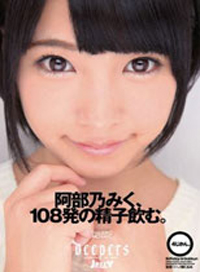 阿部乃みく 吞精108發