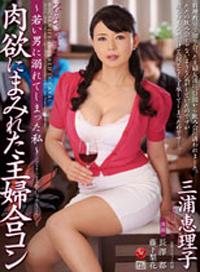 沉溺在無邊性愛中的家庭主婦 三浦恵理子