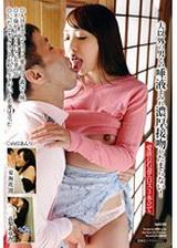 流著口水與丈夫之外的男人濃厚接吻!與外公搞上的兒媳 無法停止不倫的少婦 隨時隨地都想做愛的少婦