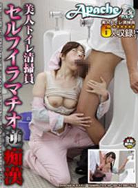美女清潔工打掃廁所時看到巨大肉棒,當時就發情了,主動