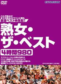 熟女・the・best 4小時980
