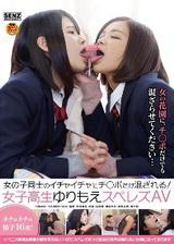女同學間的同性愛愛,沒有男性肉棒的加入!同性激情特輯!