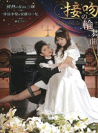 接吻輪舞曲 倖田李梨&安藤なつ妃