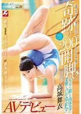 奇跡的200°開腿!!跳躍鍛煉的肉體美!!柔軟細腰&隱藏Fcup!!軟體全國大會1位的新體操美少女 高城舞衣AV出道 搭訕JAPAN EXPRESS Vol.24