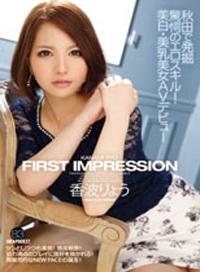 FIRST IMPRESSION 83 在秋田遇到的美麗素人!白嫩肌膚,完美巨乳