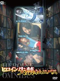 【特研限定作品】女英雄失禁作品集