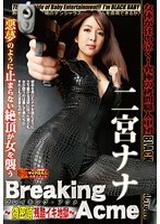 Breaking Acme~偽密偵殘酷高潮地獄~ 二宮ナナ