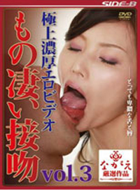 超刺激性愛視頻 激吻不止 vol.3