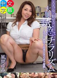 展示成熟女性的魅力 尤其是那無意中露出的性感內褲包裹的