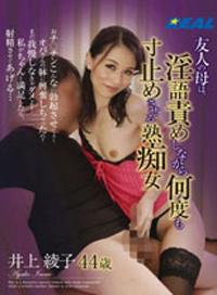 朋友的淫蕩熟母的性愛挑逗 井上綾子