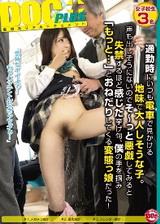 擁擠電車上的單純女學生被色狼玩弄嬌軀,因為膽怯不敢反抗,只能默默忍受,最後小穴被刺激地高潮到失禁!