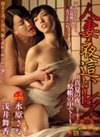 夏日夜裡玩弄人妻的嬌軀 水原さな 淺井舞香
