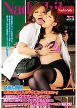 """禁忌關係 """"老師教我性愛技巧···""""豐滿嬌軀被玩弄,小穴被吮吸舔舐,女學生與老師的同性激情!"""