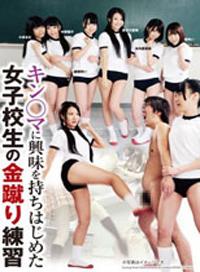 開始對睾丸感興趣的女高中生的踢蛋練習