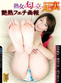 熟女味道濃厚的腳底 豔熟狂熱畫報
