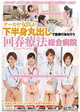 小護士和女醫生的回春按摩服務 綜合醫院