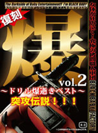 爆 vol.2 ~鑽頭爆高潮best~ 突攻傳說!!!