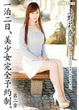 上野莉奈-宅男女神兩天一夜美少女屬於你 第二章 上野莉奈