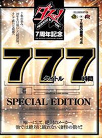 7周年記念77作品7小時SPECIAL EDITION