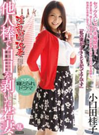 淫蕩住宅區人妻 被他人玩弄的少婦 小口田桂子