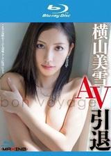 横山美雪 AV引退 ~bon voyage~ in HD(ブルーレイディスク)